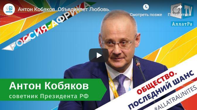 Антон Кобяков для АллатРа ТВ